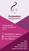 Симпатио - салон красоты