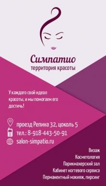 Акция от салона красоты Симпатио